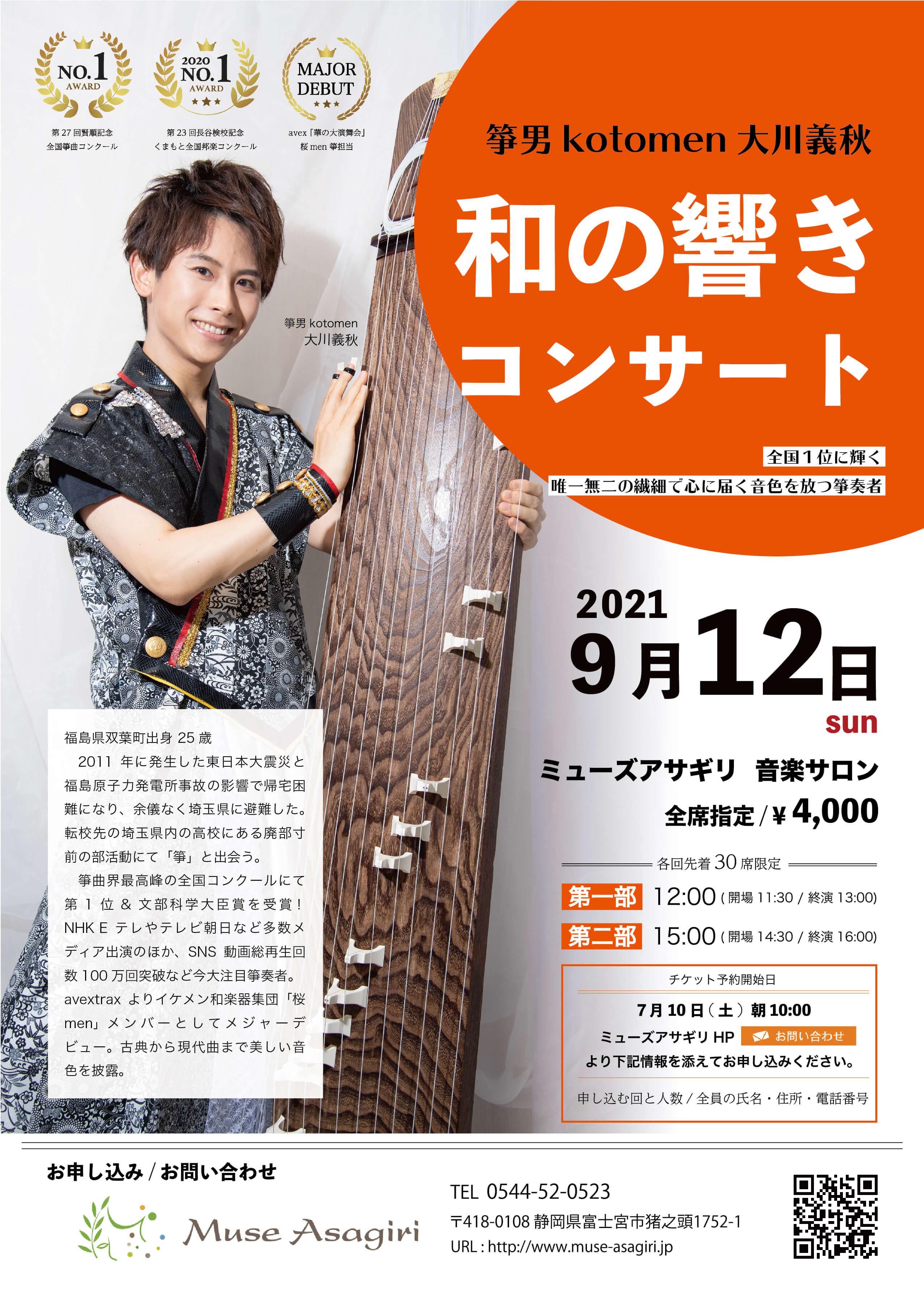 【修正】0912_コンサートチラシ_アートボード 1